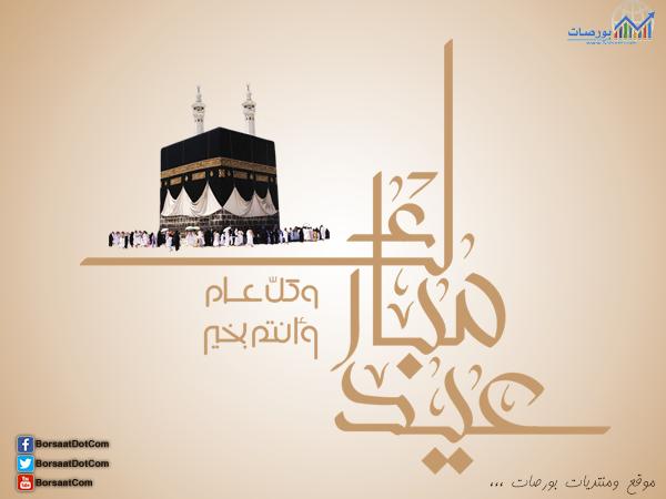 اعاده الله علينا بالخير و اليمن و البركات Png